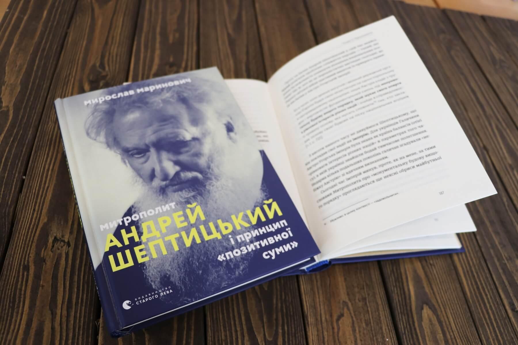 Уривок з книжки «Митрополит Андрей Шептицький і принцип «позитивної суми»