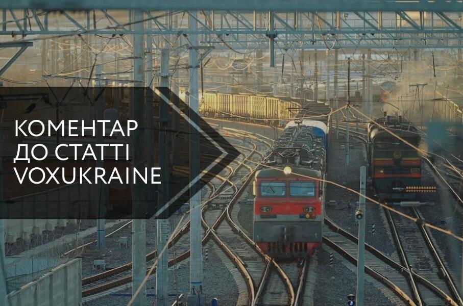 Реформувати та оживити Укрзалізницю
