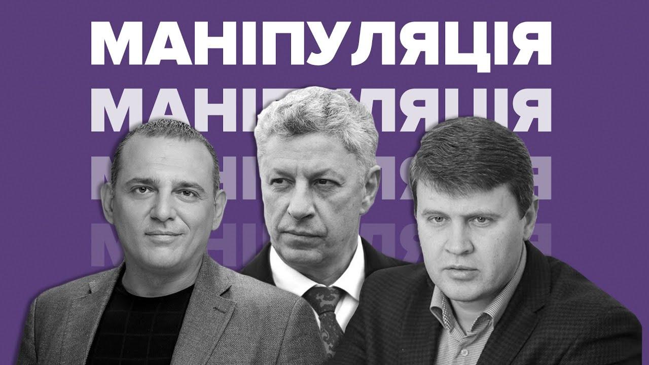 Бойко, Бужанський, Івченко. Хто збрехав? Фактчек (відео)