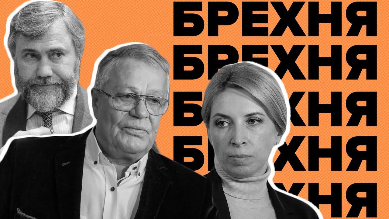Новинський, Верещук, Німченко. Хто збрехав? Фактчек (відео)