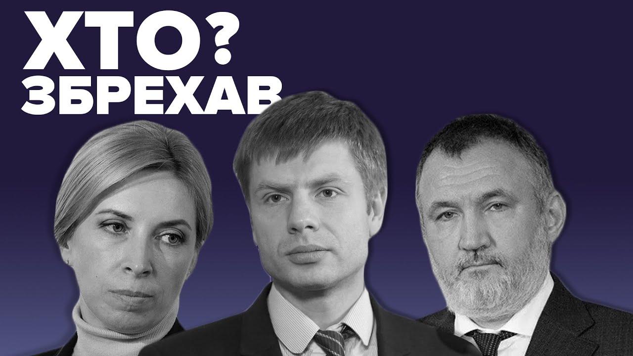 Верещук, Гончаренко, Кузьмін. Хто збрехав? Фактчек (відео)