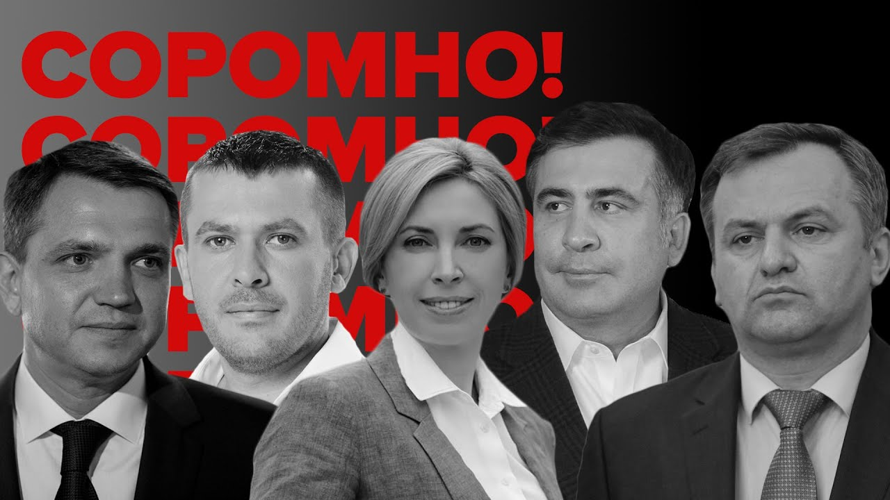 VoxCheck & Соромно! Саакашвілі, Верещук, Павленко, Синютка та Крулько (відео)