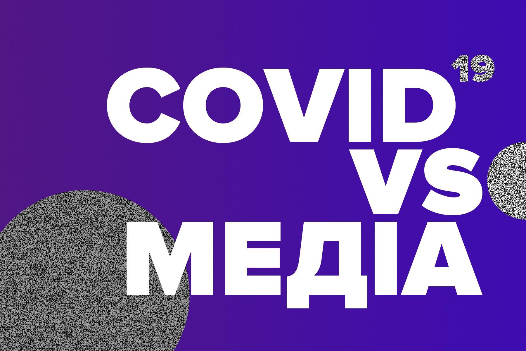 «Хіт-парад» вірусних новин. Як медіа писали про COVID-19?