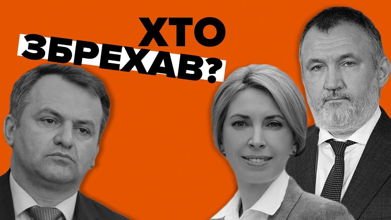 Верещук, Кузьмін, Синютка. Хто з депутатів збрехав? Фактчек (відео)