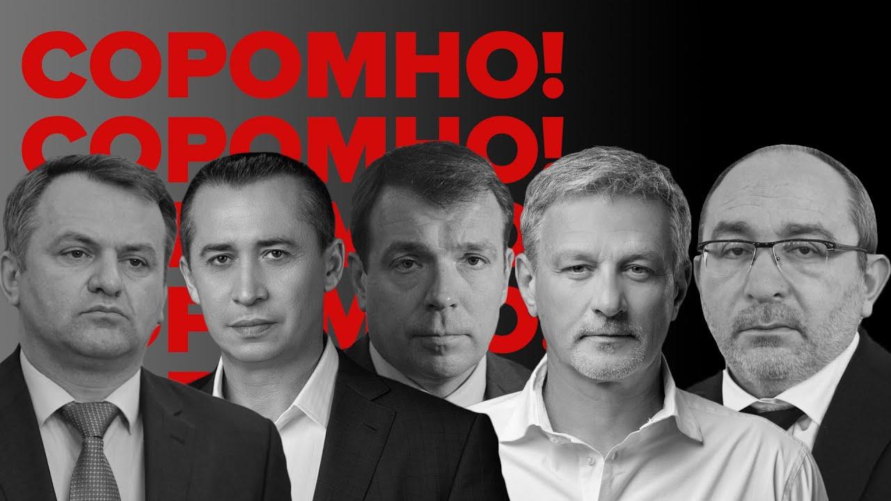 VoxCheck & Соромно. Кандидати в мери міст брешуть? Кернес, Пальчевський, Краснов, Синютка, Скорик