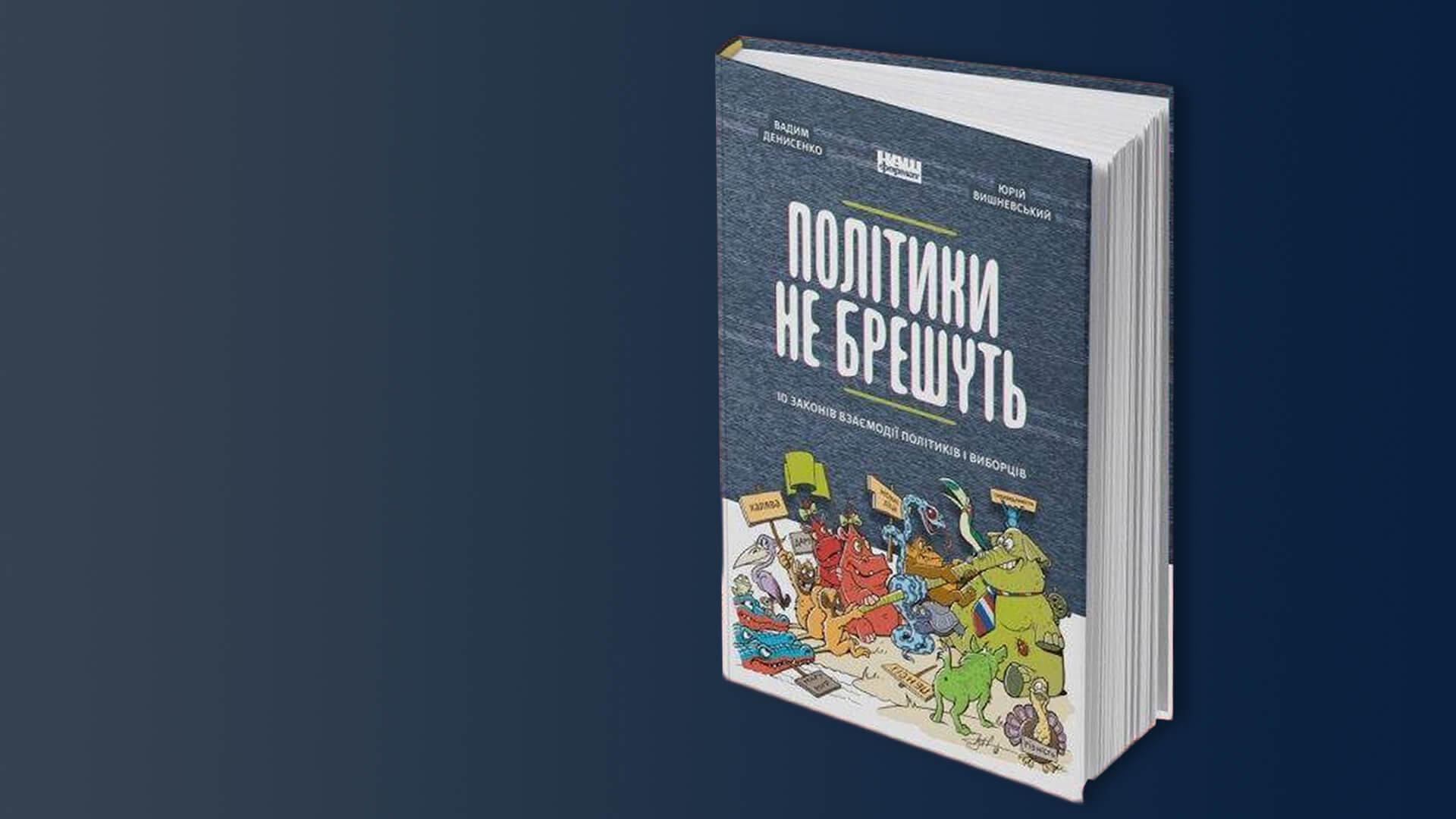 Уривок з книги «Політики не брешуть. 10 законів взаємодії політиків і виборців»