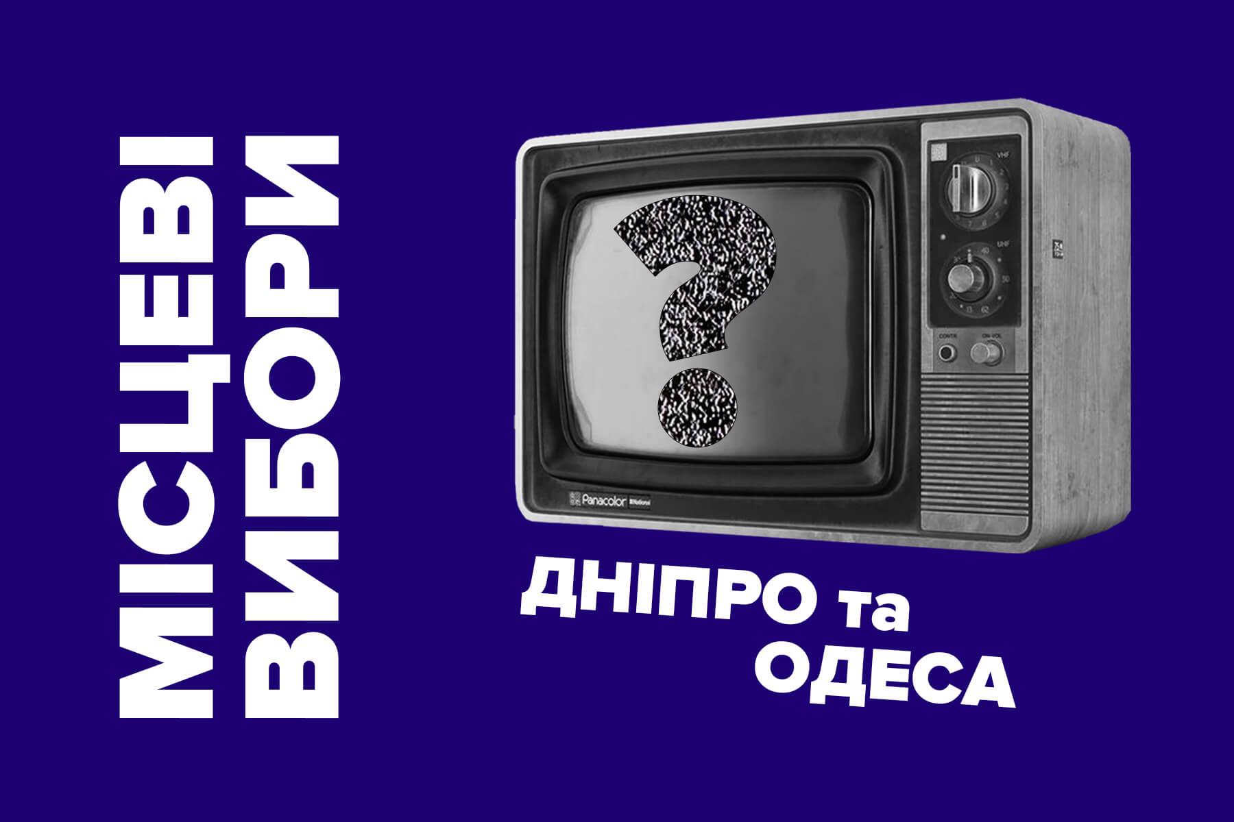 Передвиборчі маніпуляції, частина 1. Фактчек кандидатів у мери Дніпра та Одеси