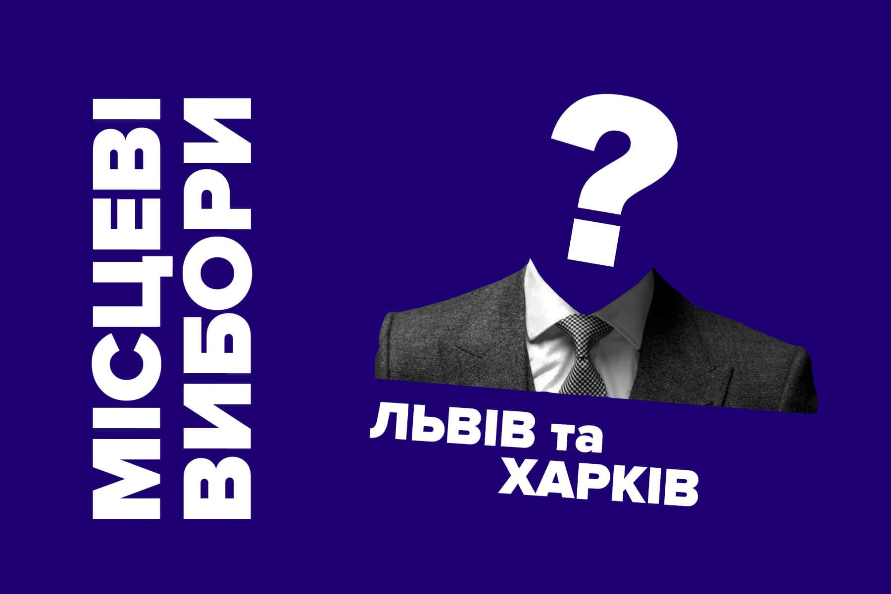 Передвиборчі маніпуляції, частина 2. Фактчек кандидатів у мери Львова та Харкова