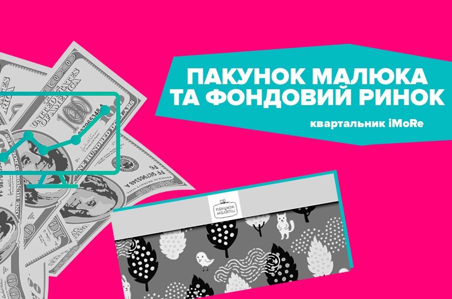 Експеримент для молодих батьків та розвиток фондового ринку. Якими були реформи у ІІІ кварталі?