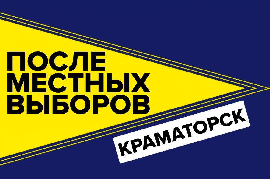 Реванш ОПЗЖ и конец «эпохи большинства» от НКМЗ. Местные выборы в Краматорске
