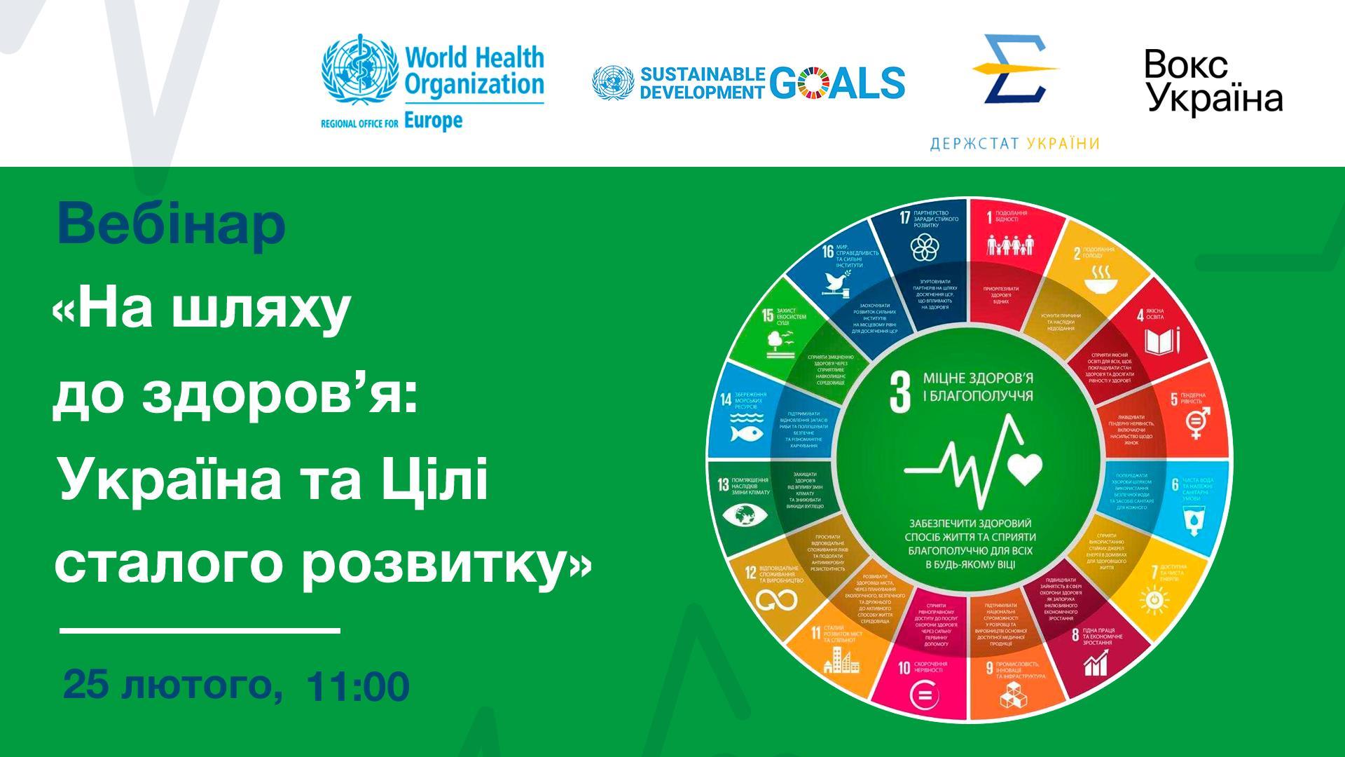 На шляху до здоров'я: Україна та ЦСР
