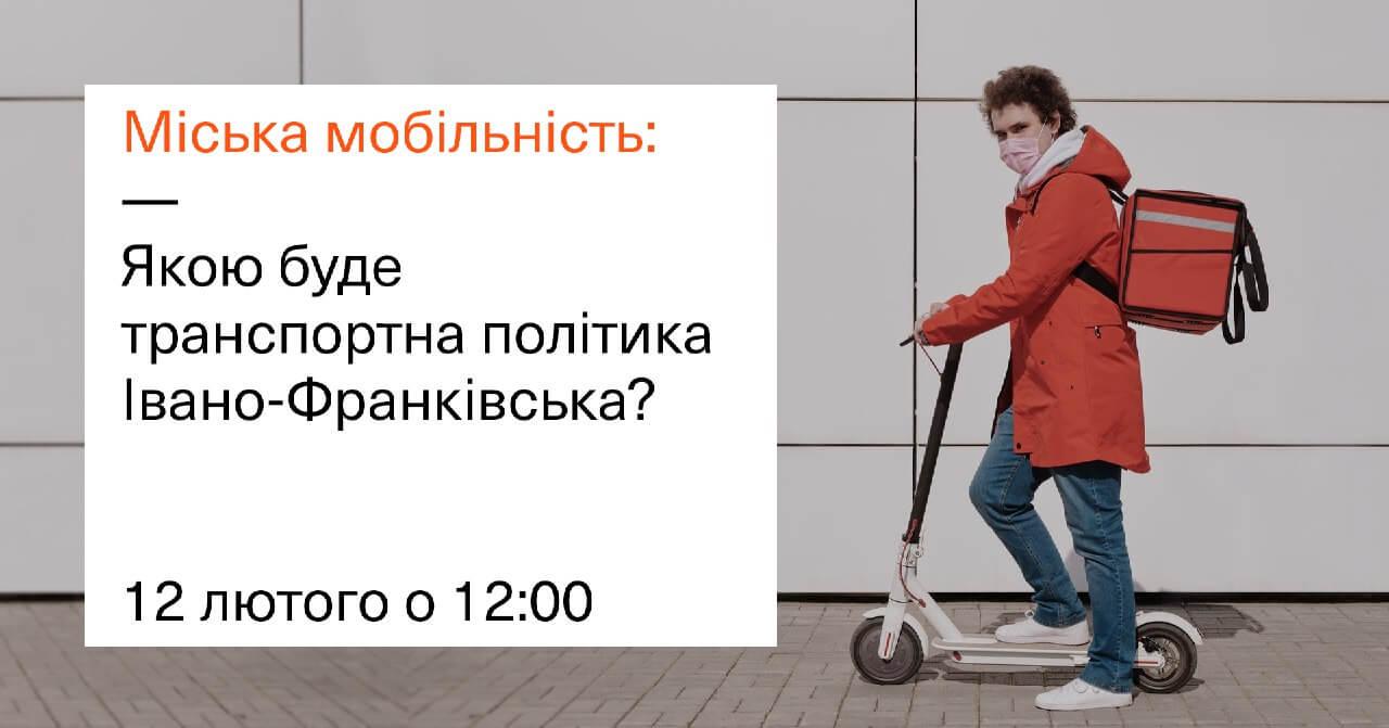 Міська мобільність: якою буде транспортна політика Івано-Франківська