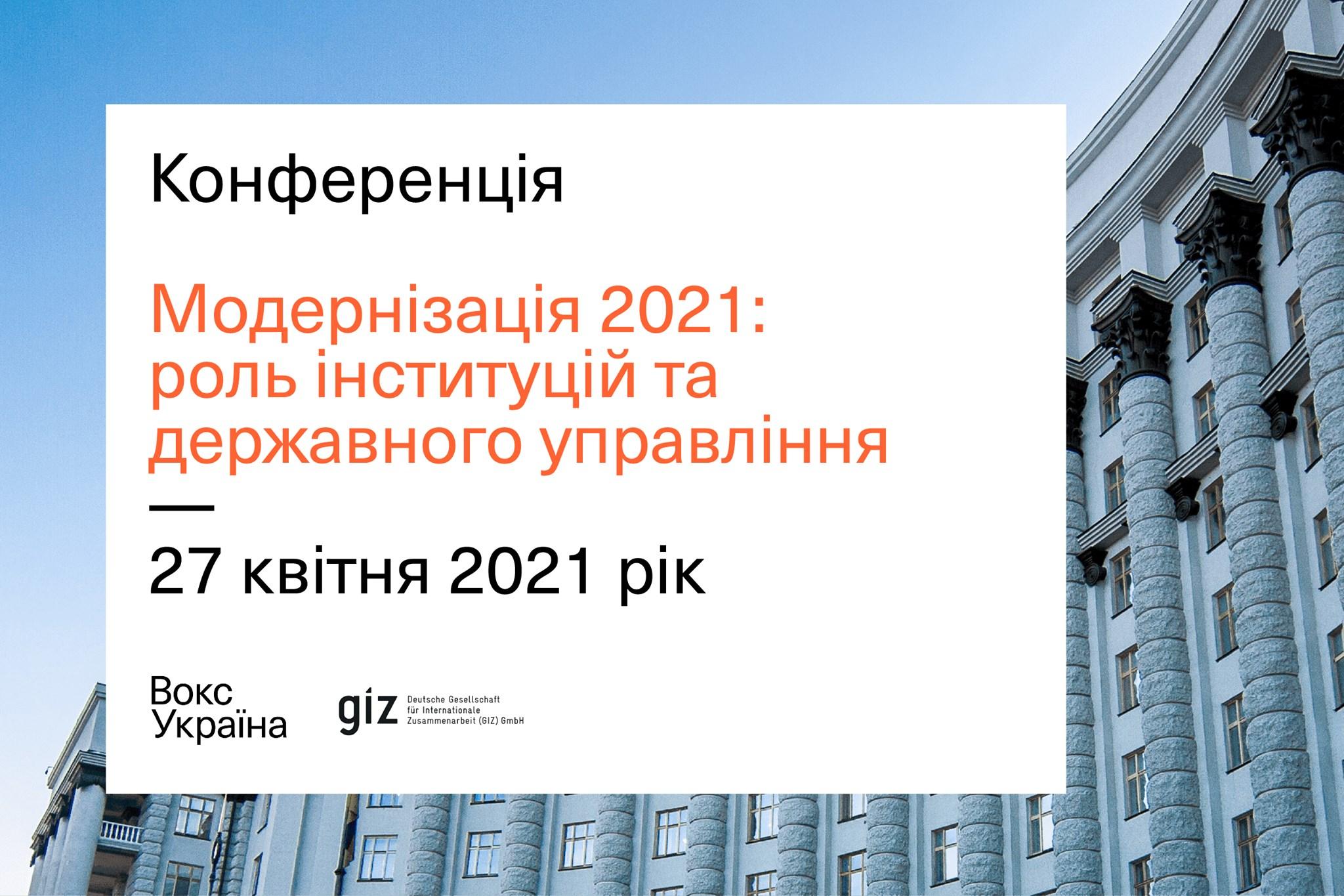 Модернізація 2021: роль інституцій та ефективного управління