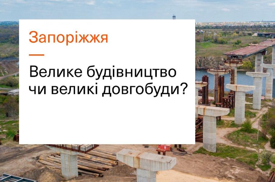 Запоріжжя. Велике будівництво чи великі довгобуди?