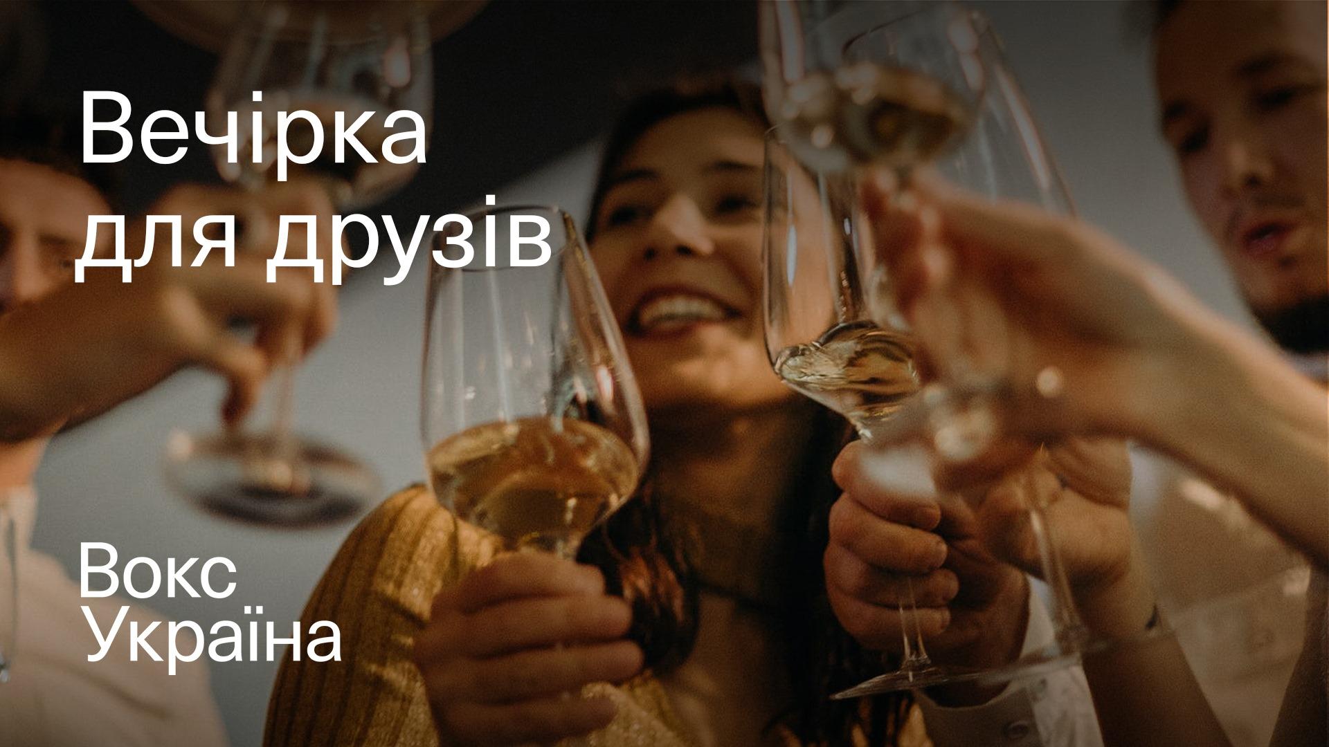 Вечірка для друзів «Вокс Україна»
