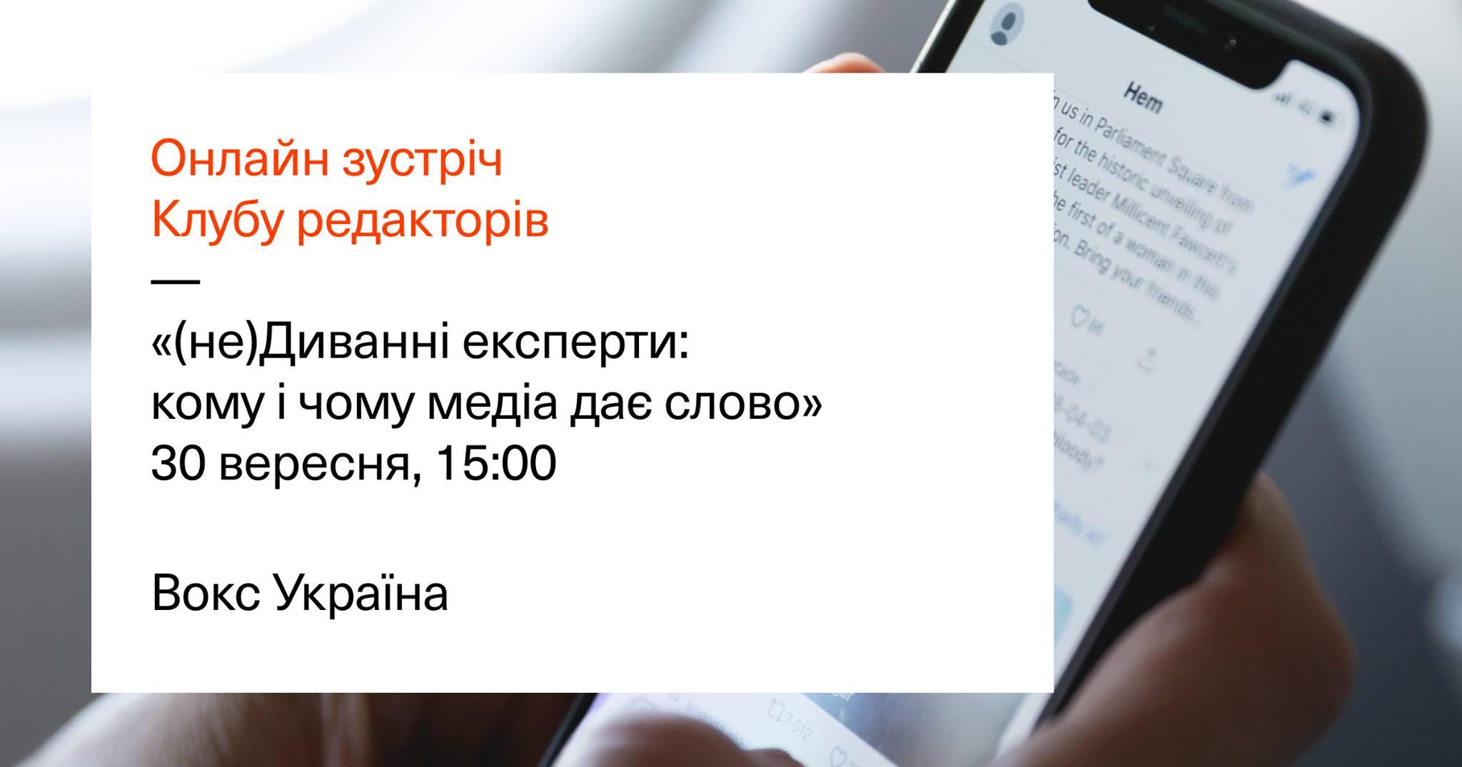 Зустріч Клубу редакторів «Вокс Україна»