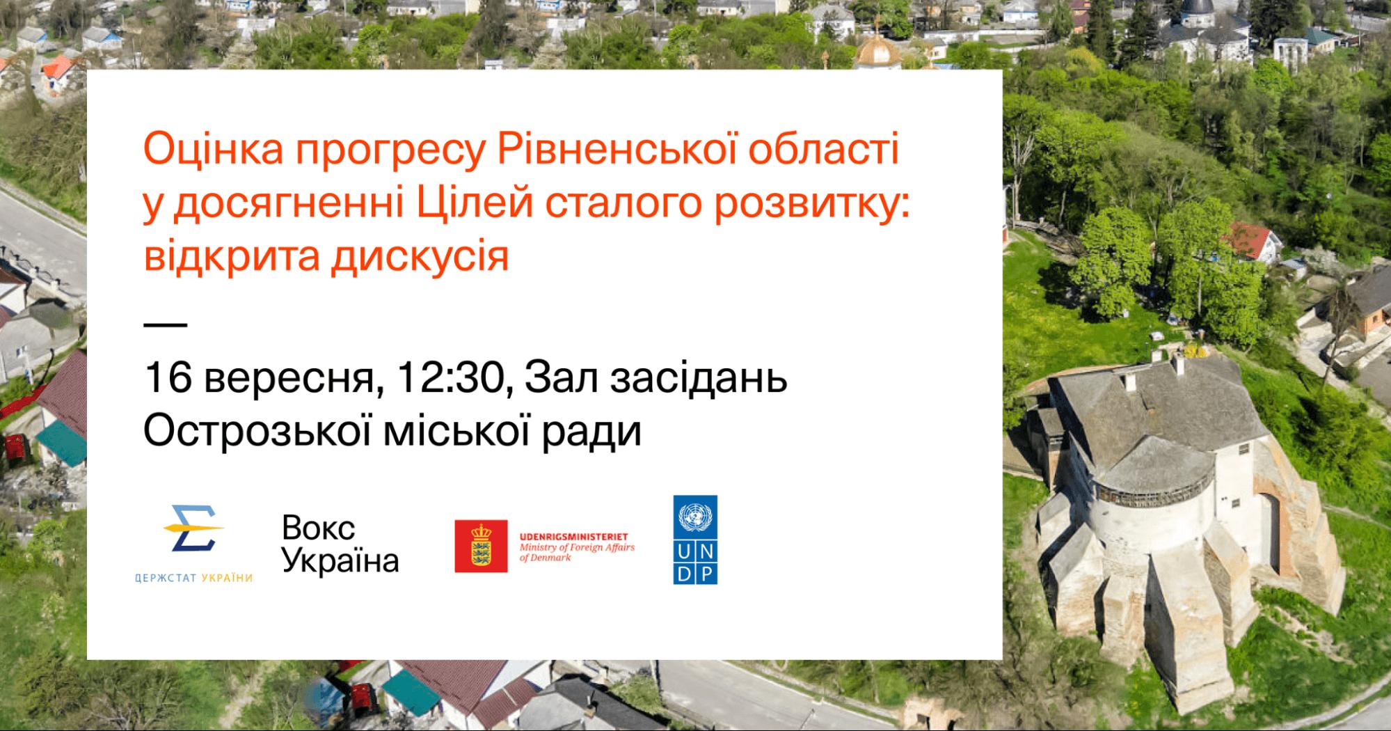 Оцінка прогресу Рівненської області у досягненні Цілей сталого розвитку: відкрита дискусія
