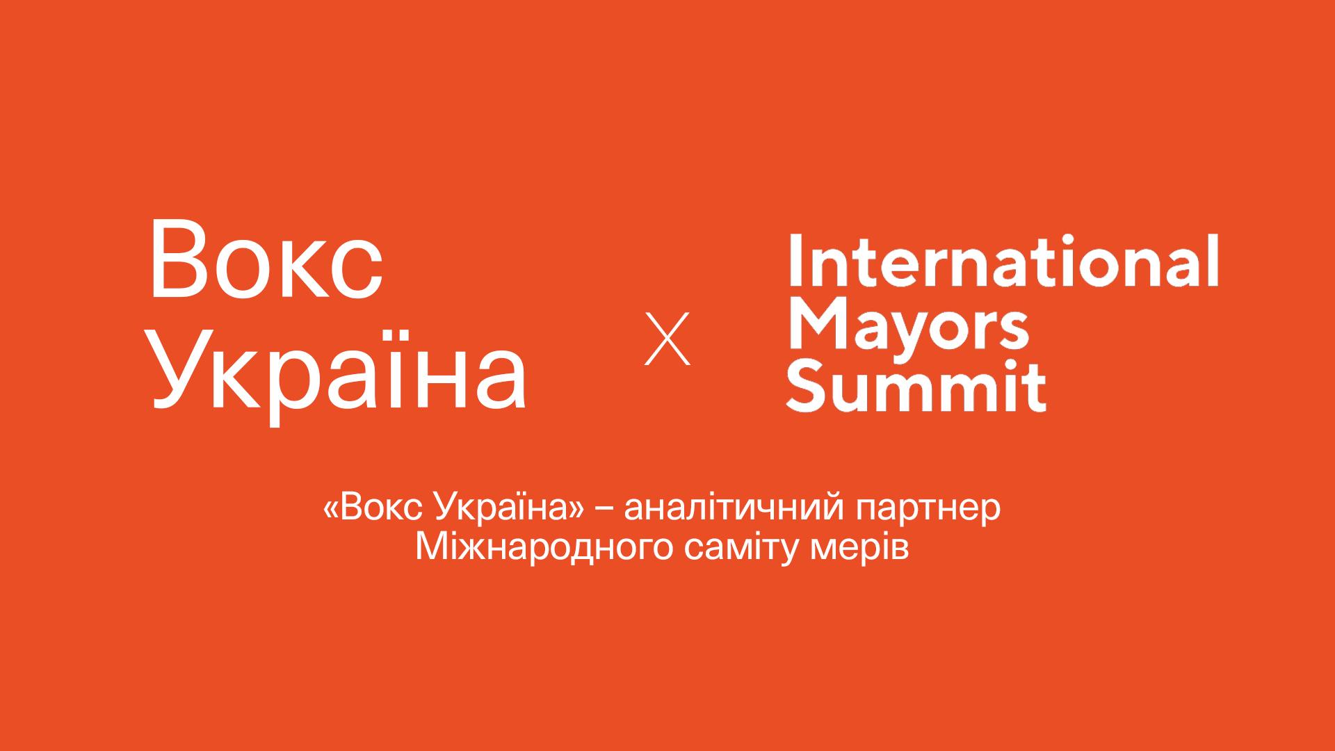 «Вокс Україна» — партнер Міжнародного саміту мерів