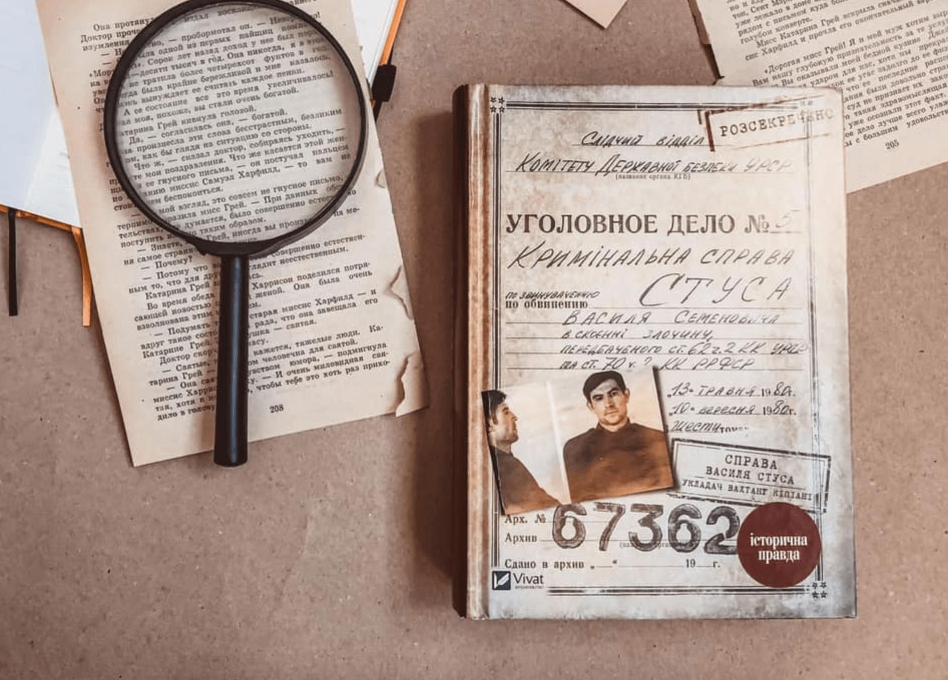 Уривки з книги «Справа Василя Стуса» Вахтанга Кіпіані