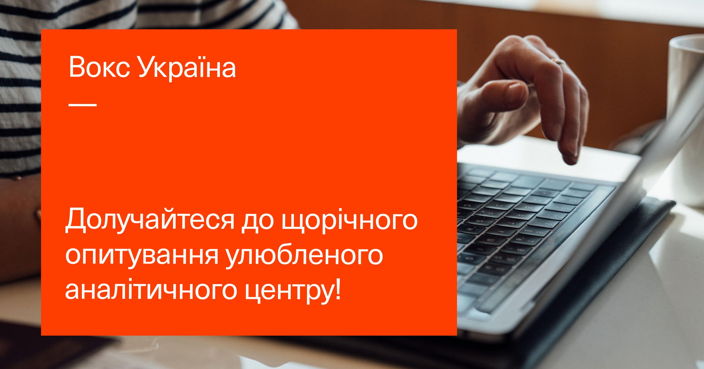 «Вокс Україна»: щорічне опитування 2021